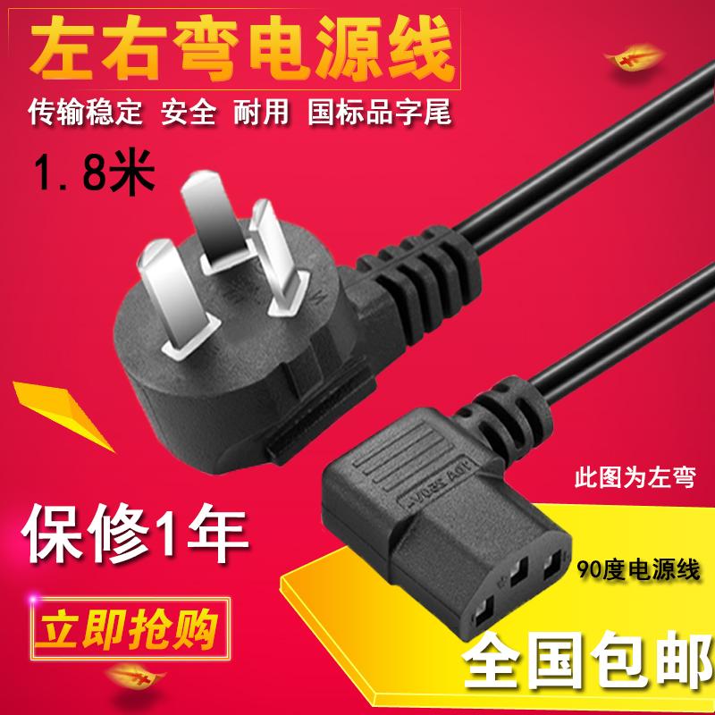 弯头电源线电脑机箱连接线三插3C品字弯尾电源线90度国标1.8米