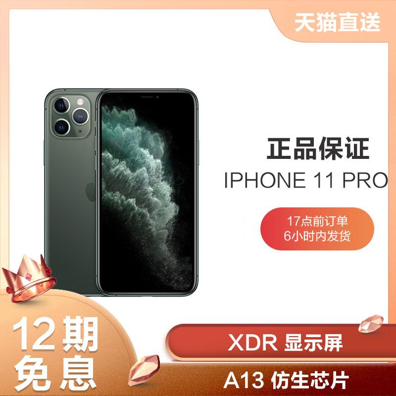 【12期免息】Apple/苹果iPhone 11 Pro 2019新款苹果11新品iphone11 iPhone11pro 智能拍照手机