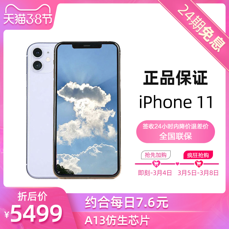 【24期免息】Apple/苹果iPhone 11 2019新款苹果11 新品iphone11 apple智能拍照手机