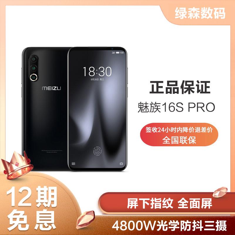 【12期免息】Meizu/魅族16s Pro 骁龙855 4800W光学防抖三摄 屏下指纹 全面屏4G智能手机