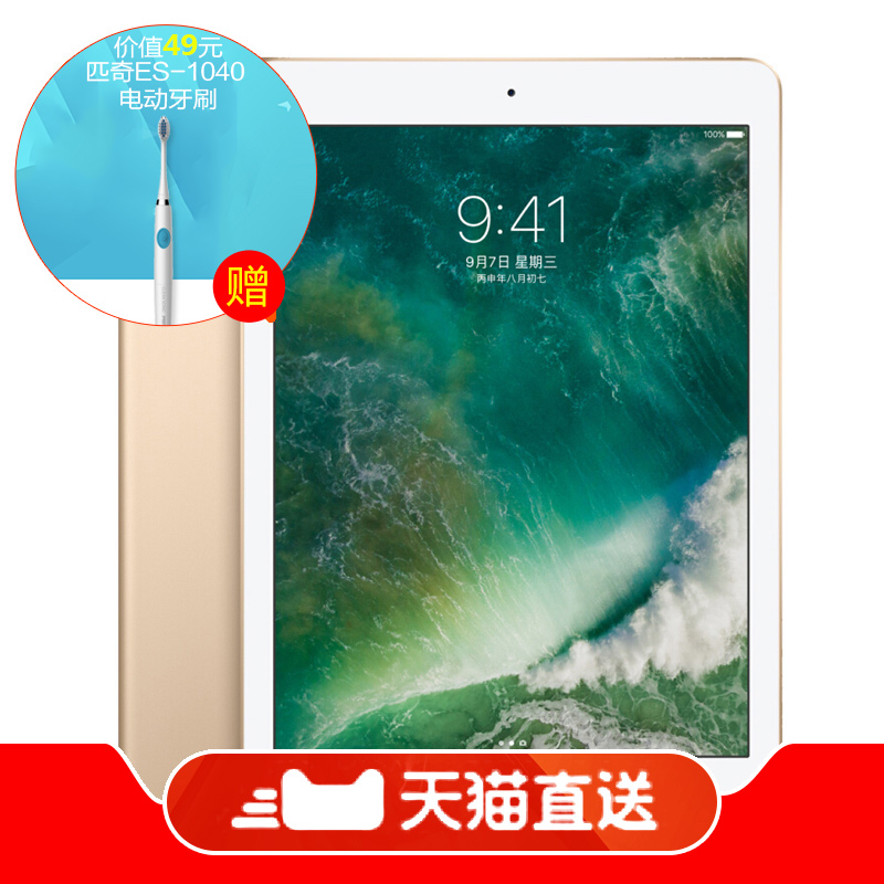 送电动牙刷【2年保修】Apple/苹果 Ipad 9.7英寸WLAN平板电脑2017款