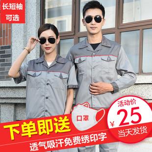 工作服套装男士耐磨长袖定制劳保服