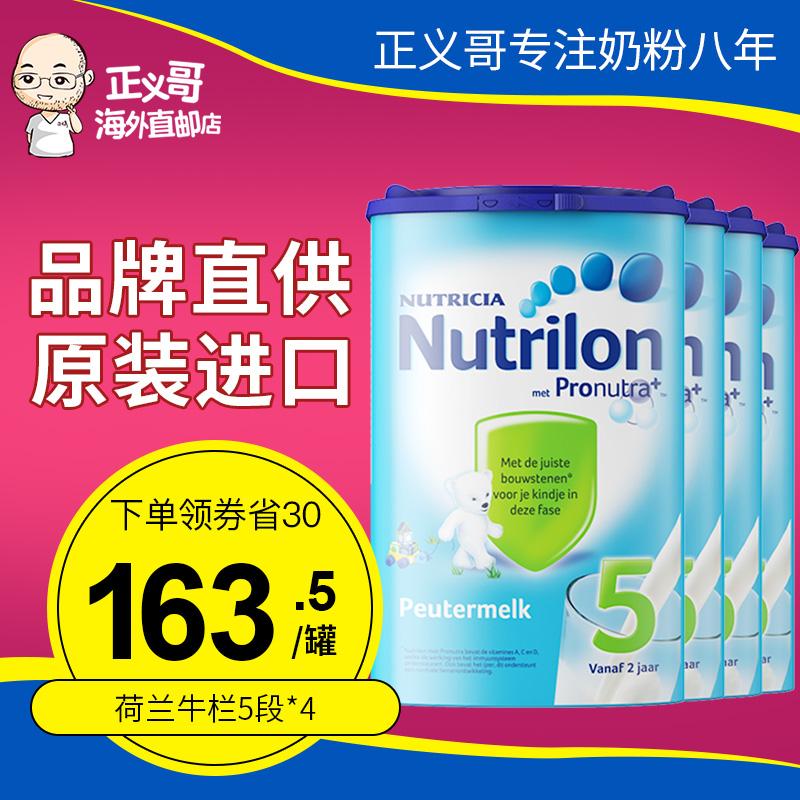 直邮荷兰牛栏5段原装进口诺优能婴儿牛奶粉2-3岁*4罐 可购4段6段