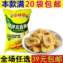 香蕉片香蕉干片脆片菲律宾果脯水果干蜜饯特产儿童小零食品店批发