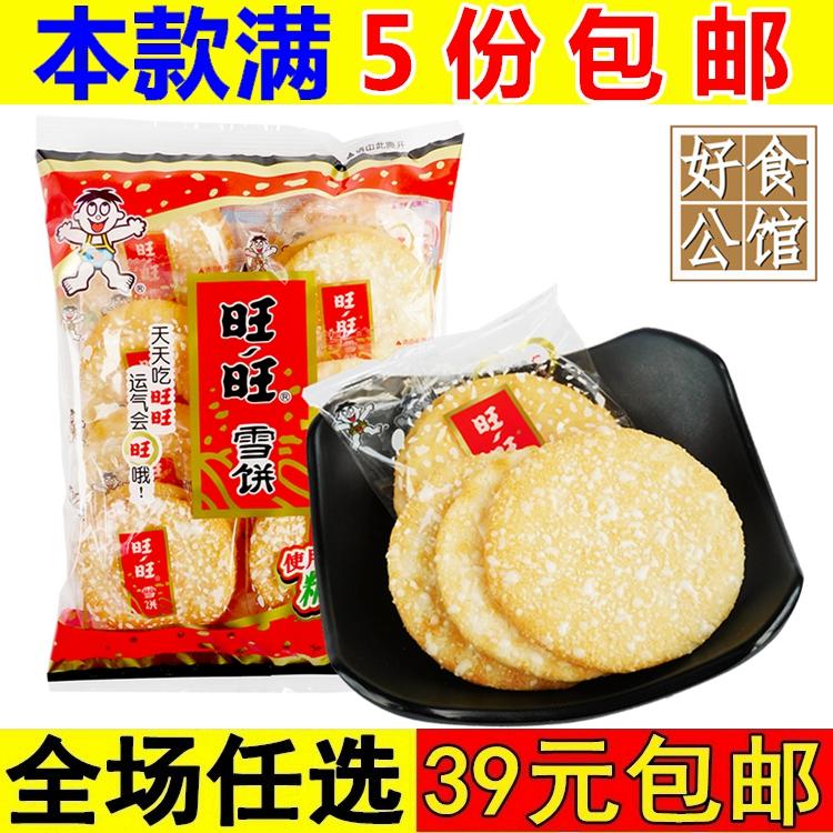 旺旺雪饼小零食大礼包小吃散装自选一箱整箱休闲食品充饥夜宵批¥图片