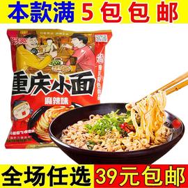 重庆小面白家阿宽方便面面条速食麻辣酸辣泡面袋装整箱干拌面食品图片