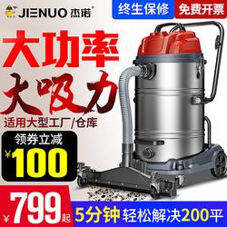 杰诺吸尘器工业工厂车间粉尘强力