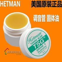 美国HETMAN黑特曼调音管油润滑油号油小号长号圆号固体油