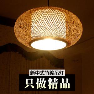 竹灯中式吊灯竹编田园餐厅灯日式榻榻米茶室客厅书房灯笼复古灯具