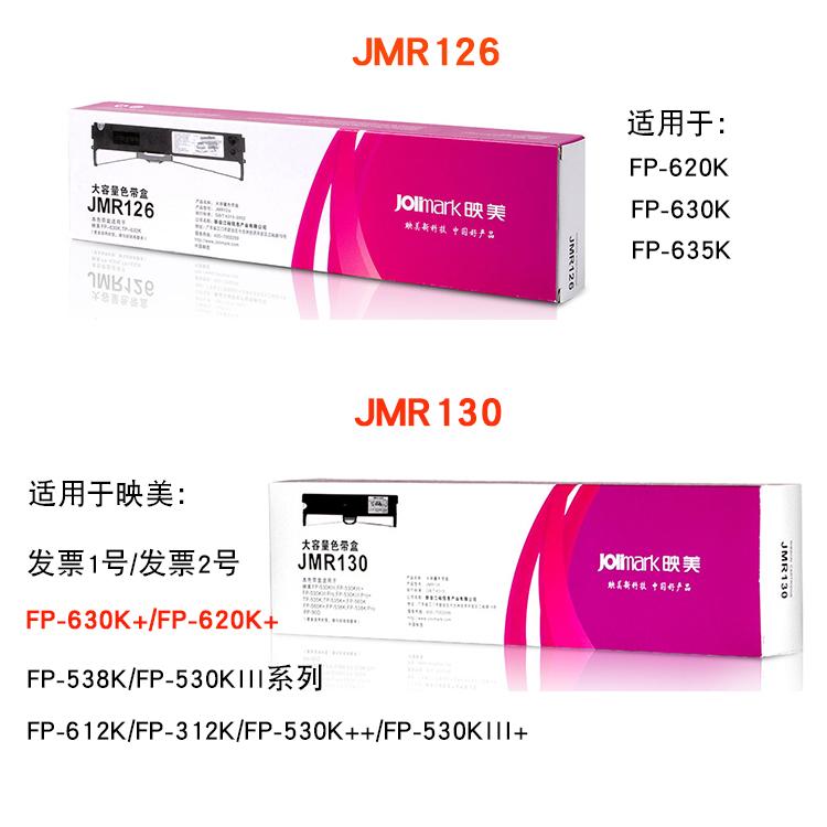多省包邮映美fp-630k色带架620K/635K打印机色带盒JMR126带芯带框