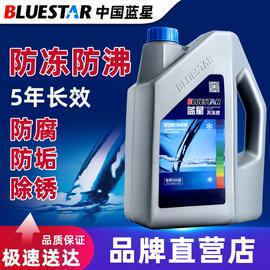 蓝星汽车防冻液通用发动机防冻液红色水箱宝蓝绿色大桶四季冷却液