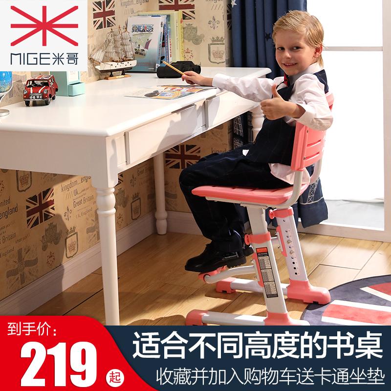 米哥儿童学习椅可升降椅子小学生椅子家用写字椅可调节学习凳座椅