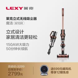 莱克魔洁m10r立式手持无线吸尘器