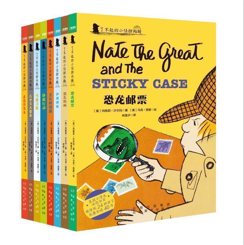 了不起的小侦探内特全套8册 儿童中英文绘本双语原版3-6-12岁小学生一二年级英语分级阅读物三年级四五课外书双语侦探推理故事正版,可领取5元天猫优惠券
