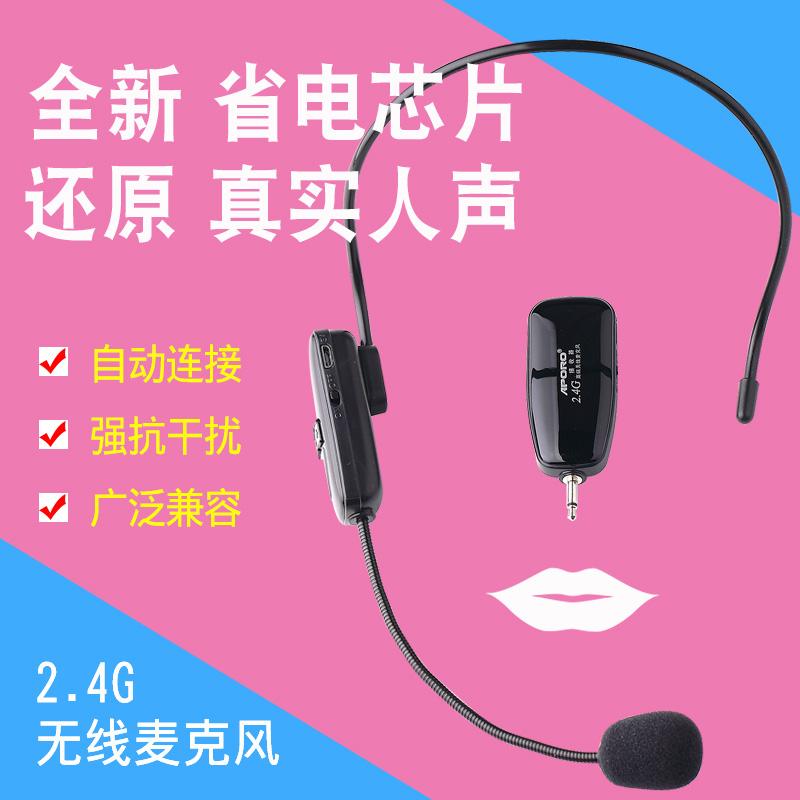 APORO 2.4G无线麦克风扩音器耳麦音响蓝牙头戴式带夹领夹无线话筒,可领取5元天猫优惠券
