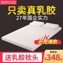 乳胶床垫1.8m床泰国进口天然橡胶软垫1.2家用纯1.5米儿童定制尺寸