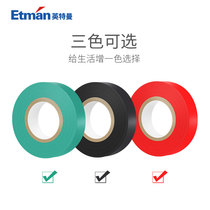 Electrical black Tape Large roll high-pressure wire PVC insulation tape tape waterproof tape self-adhesive belt 20 meters wholesale