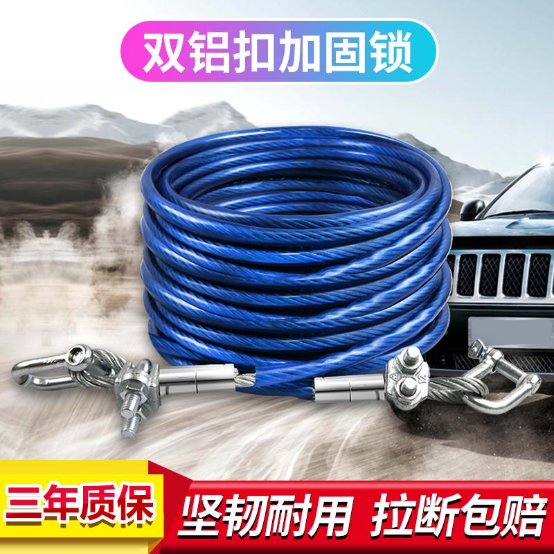 拖车绳汽车钢丝绳越野小轿车强力牵引救援绳5米车用拉车带拖车带
