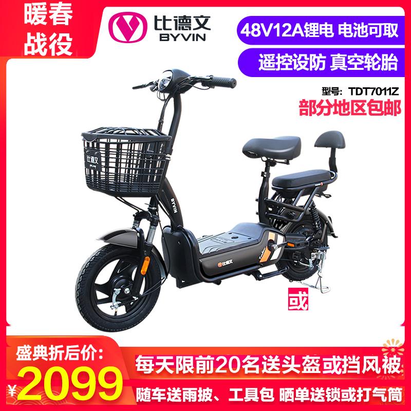 锂电池电瓶车比德文电动车成人小型电动自行车男女式代步车助力车