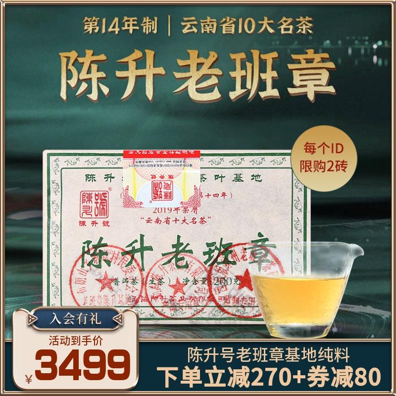 2021陈升号老班章普洱生茶200g普洱茶生茶砖茶叶茶砖云南勐海砖茶