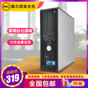 戴尔品牌台式电脑迷你小主机四核客厅家用商务办公游戏独显i3i5i7