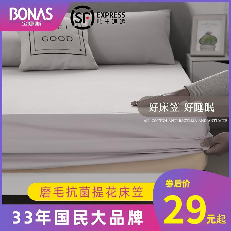 宝娜斯磨毛提花抗菌床笠加厚秋冬保暖防滑固定席梦思床垫保护套