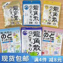 日本进口龙角散草本润喉糖