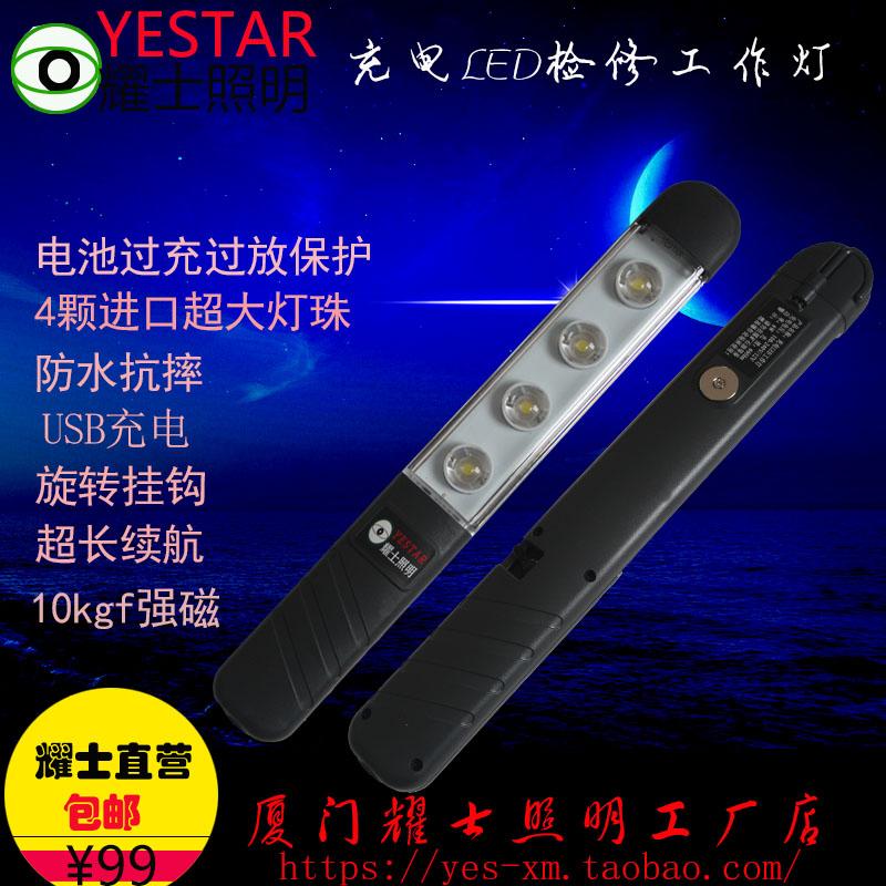 耀士照明磁铁式防水抗摔充电LED工作灯LED汽车检修维修灯应急灯