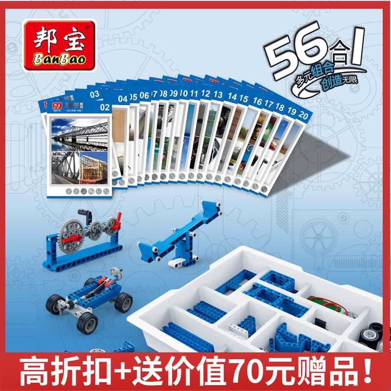 邦宝科普教育积木 6918齿轮动力机械56合1少儿童拼装拼插玩具教具