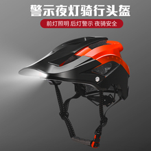 Locke brothers riding helmets bicycle helmets men's and women's luminous headlights warning taillights rechargeable helmet equipment