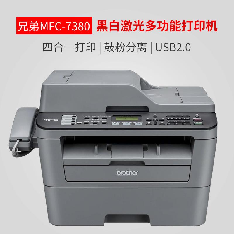 兄弟MFC-7380黑白激光打印复印扫描传真办公商用7360多功能一体机