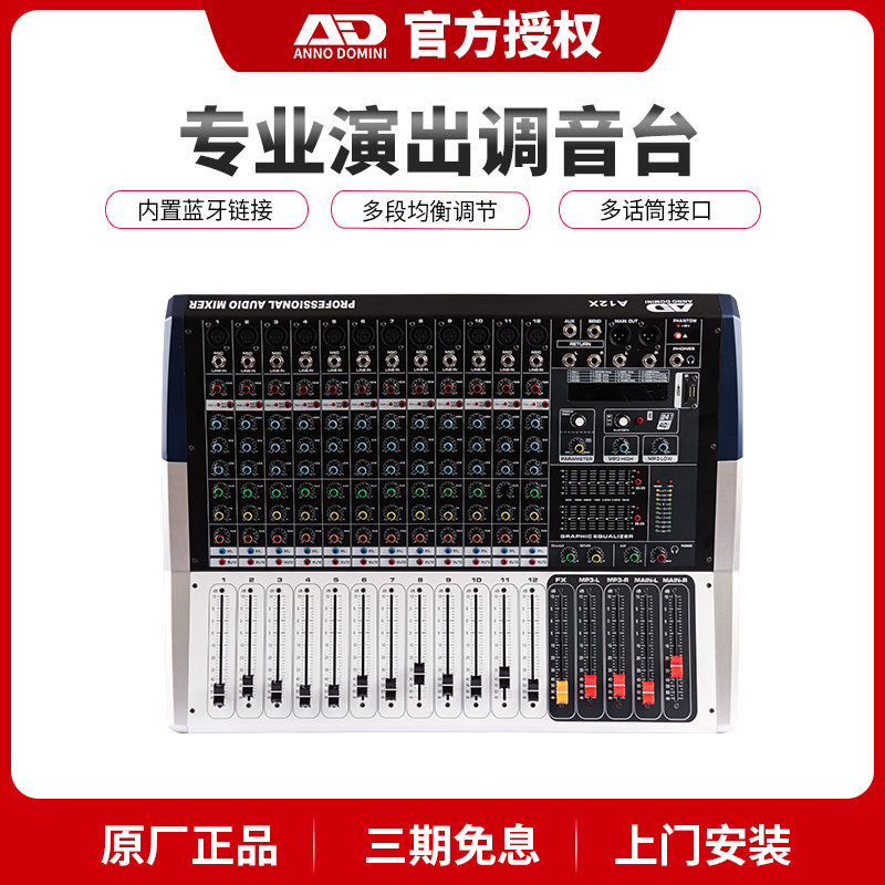 Ad professional mixer 8-way stage with effect 12-way USB Bluetooth family karaoke wedding performance Conference