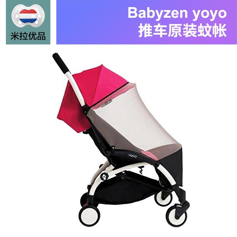 荷兰Babyzen yoyo+婴儿推车配件推车蚊帐 凑拍不单拍