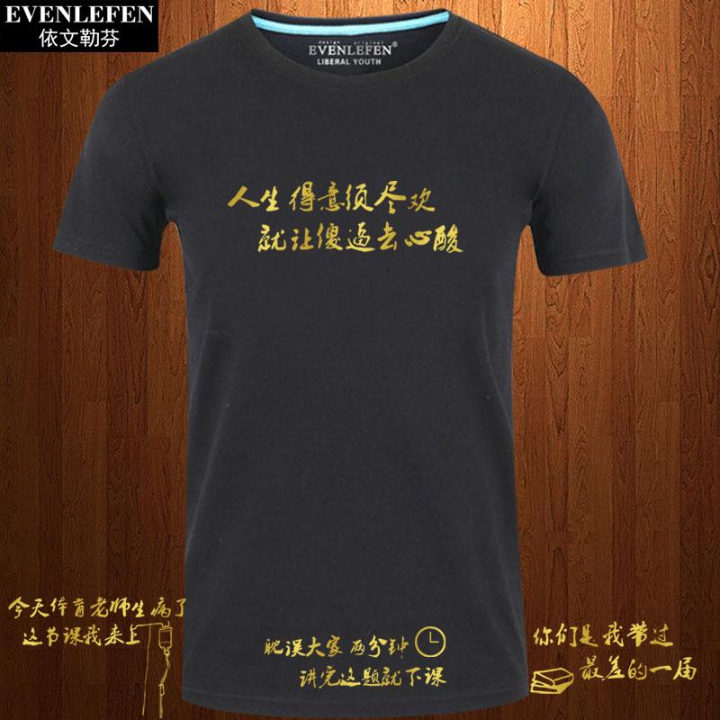 恶搞校园文字创意超时加课体育老师病休短袖T恤衫男女半截袖衣服