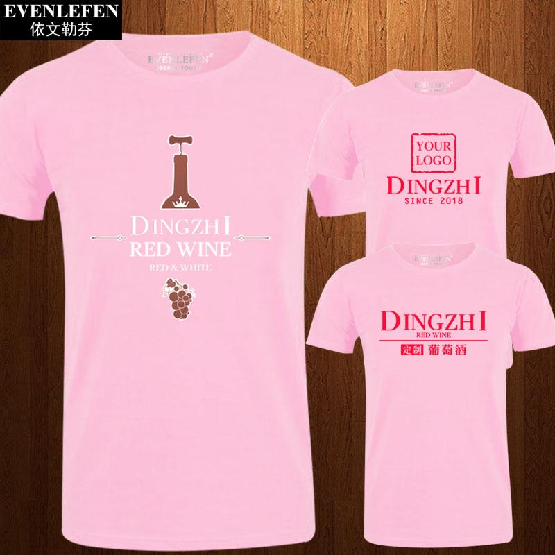 可定制白酒葡萄酒红酒T恤短袖男女酒类销售衣服可定制印字半袖衫