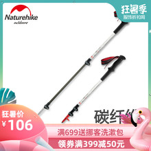NH Mover Ultralight carbon trekking pole Locking telescopic carbon fiber cane walking stick outdoor climbing equipment