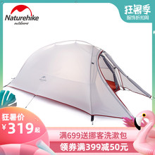 NH Mover Cloud 20D Silicone Ultralight Single Double 2 People Tent Outdoor 3-4 People Camping Camping Tent