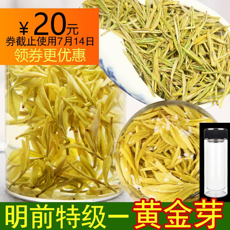 2019新茶黄金芽250g安吉特产明前特级黄金叶春茶珍稀白茶黄金茶叶
