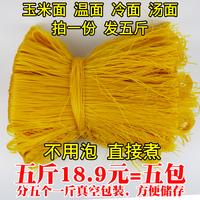 黄面条玉米碴条茬条馇条东北延边特产冷面苞米玉米面条五斤2500g