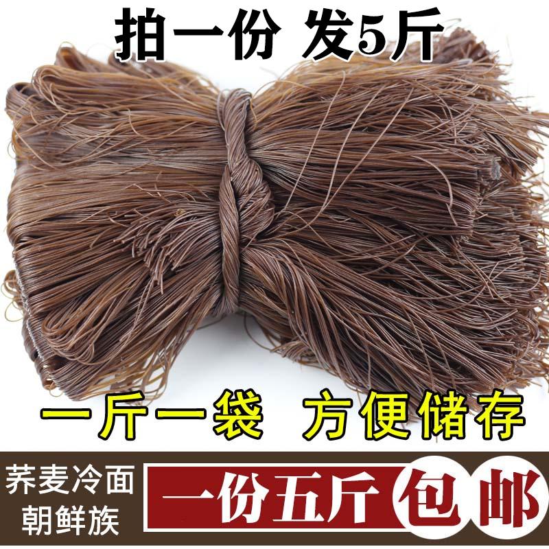 东北特产延边朝鲜正宗荞麦冷面干散装真空冷面面条2500g 5斤包邮