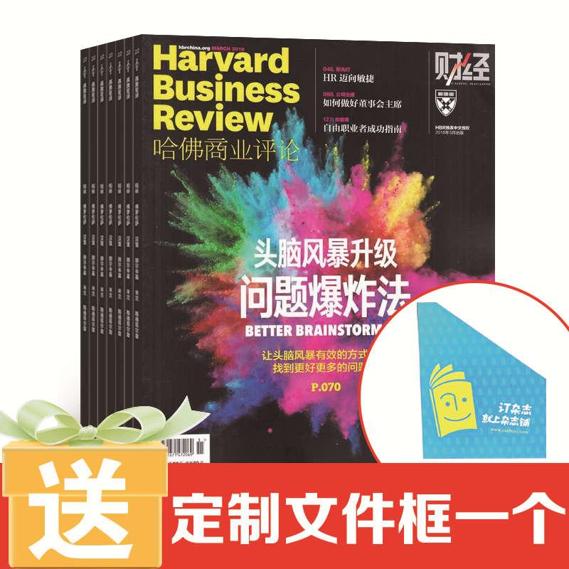 [杂志订阅]HBRC哈佛商业评论中文版杂志 杂志铺 正版包邮 2018年9月起订阅 共12期 投资理财 企业管理 财经评论期刊书籍全年订阅