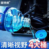 固特威汽车玻璃水冬季防冻玻璃水零下25车用雨刷精雨刮水清洗液