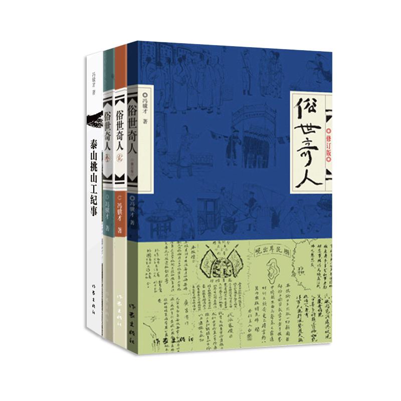 冯骥才写给孩子的书 正版原著全套全新修订版小说书籍畅销书 作家出版社 五六年级课外阅读推荐 民间故事