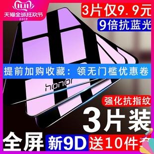 华为荣耀8青春版8x畅玩8c honor膜
