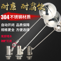 Stainless steel float valve automatic water level controller 4 points 6 minutes water tank tower control valve Underwater float switch