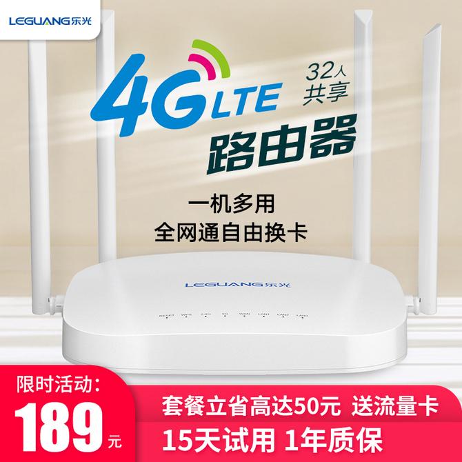 车载随身移动wifi电信联通无限流量 乐光4g无线路由器插卡全网通cpe监控上网无线宽带sim转有线千兆便携式