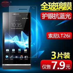 XIN YI CHENG 索尼lt26i钢化膜 lt26贴膜 l26ii手机膜 保护玻璃膜