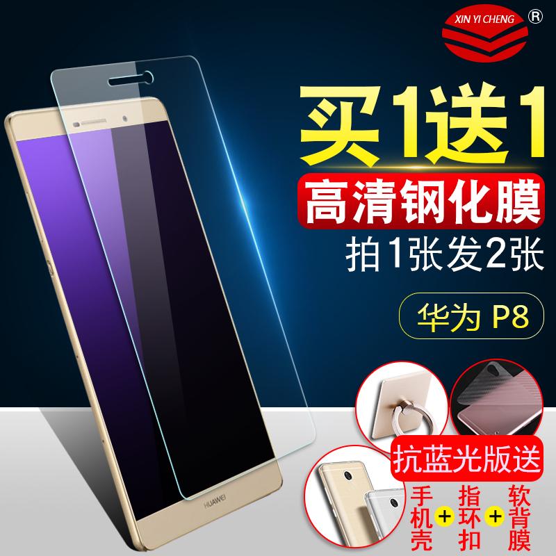 華為P8鋼化膜 標準旗艦高配版手機貼膜GRA-UL10保護膜前後玻璃膜