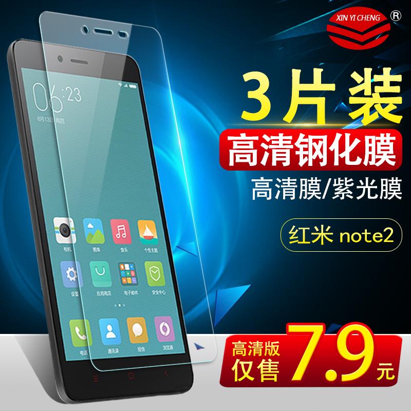 红米note2钢化膜 小米HMnote2手机贴膜 防蓝光保护膜 5.5寸防爆高清全屏玻璃膜