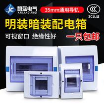 電源配電箱PZ30強電箱家用明裝漏電保護器空氣開關盒234位回路